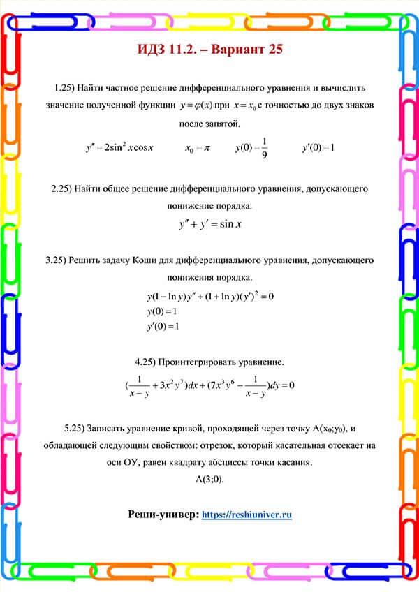 Зд-idz 11.2_V-25 Рябушко