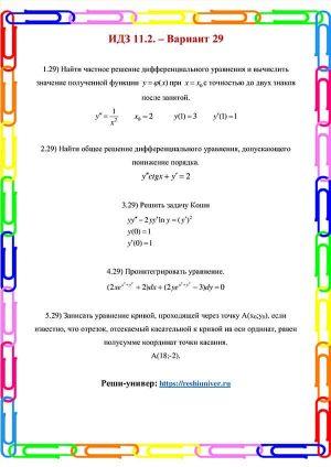 Зд-idz 11.2_V-29 Рябушко