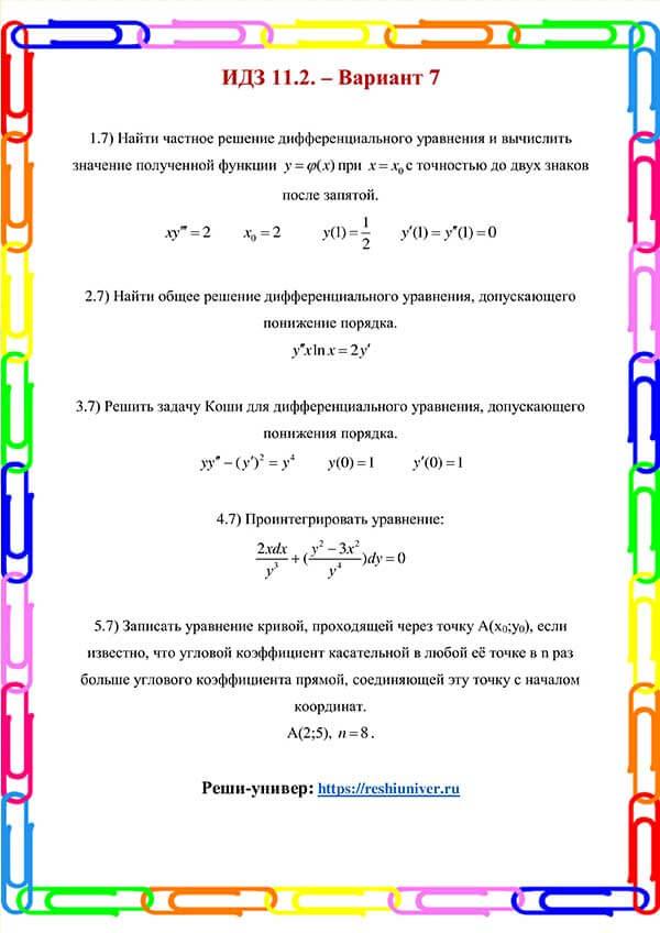 Зд-idz 11.2_V-7 Рябушко