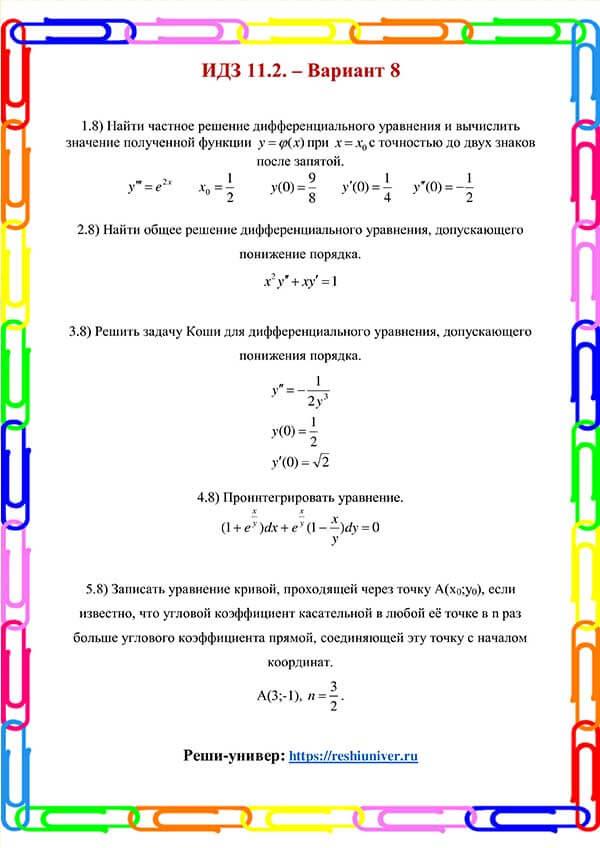 Зд-idz 11.2_V-8 Рябушко