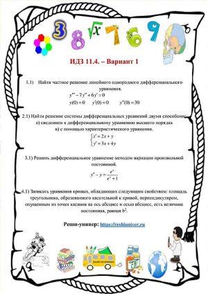 Зд-idz 11.4_V-1 Рябушко