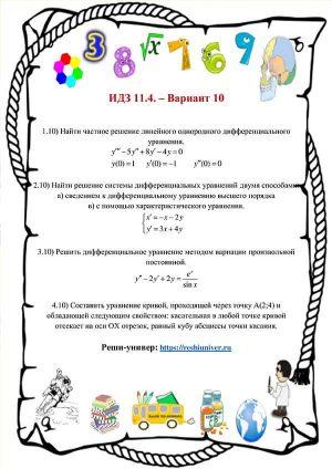 Зд-idz 11.4_V-10 Рябушко