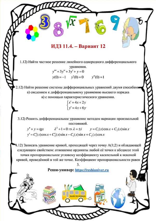 Зд-idz 11.4_V-12 Рябушко