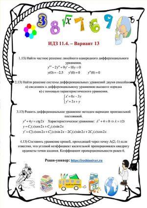 Зд-idz 11.4_V-13 Рябушко