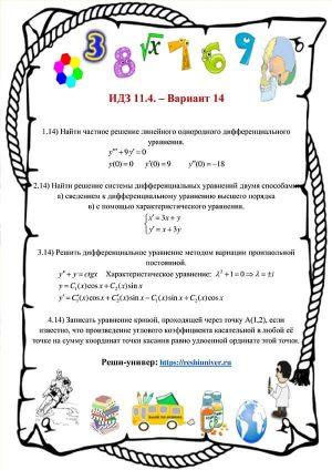 Зд-idz 11.4_V-14 Рябушко