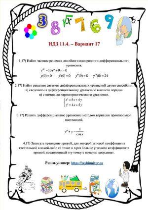 Зд-idz 11.4_V-17 Рябушко