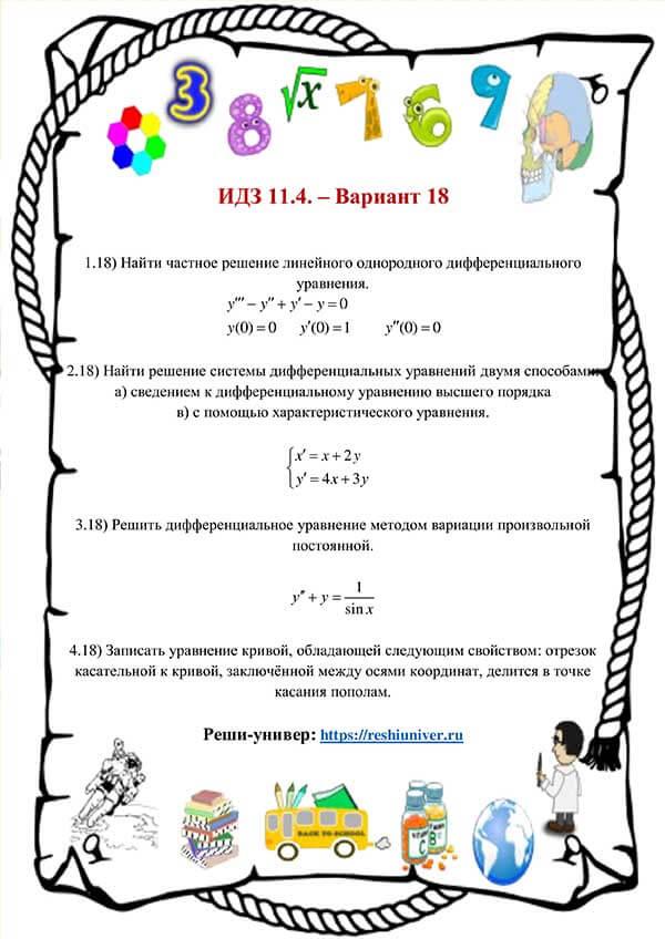 Зд-idz 11.4_V-18 Рябушко