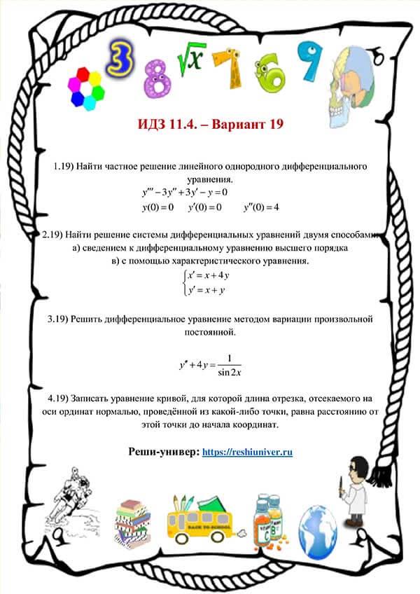Зд-idz 11.4_V-19 Рябушко
