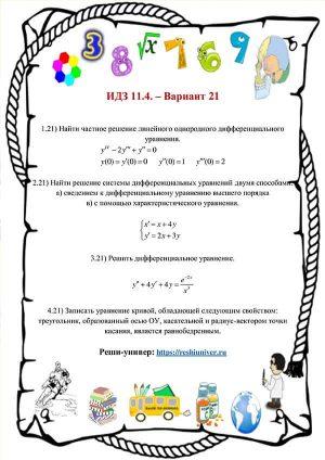 Зд-idz 11.4_V-21 Рябушко