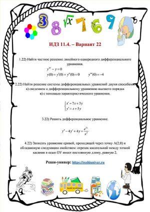 Зд-idz 11.4_V-22 Рябушко