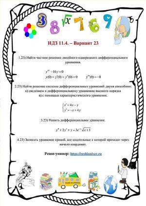 Зд-idz 11.4_V-23 Рябушко