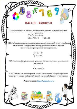 Зд-idz 11.4_V-24 Рябушко