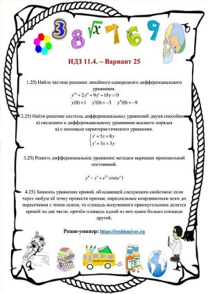 Зд-idz 11.4_V-25 Рябушко