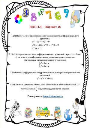 Зд-idz 11.4_V-26 Рябушко