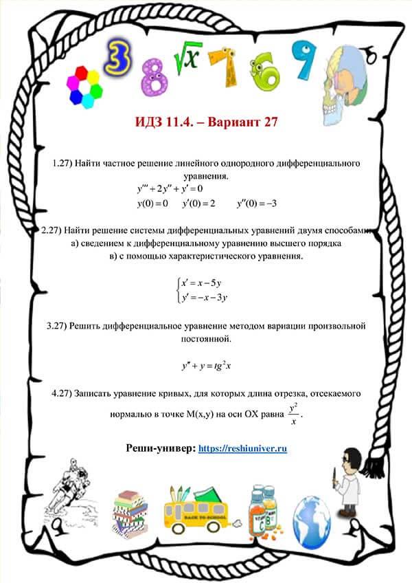 Зд-idz 11.4_V-27 Рябушко