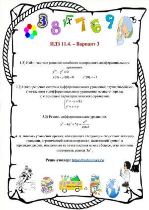 Зд-idz 11.4_V-3 Рябушко