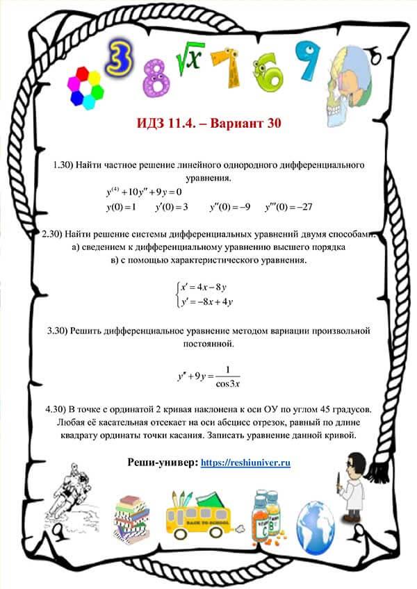 Зд-idz 11.4_V-30 Рябушко
