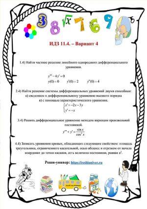 Зд-idz 11.4_V-4 Рябушко