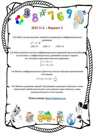 Зд-idz 11.4_V-6 Рябушко