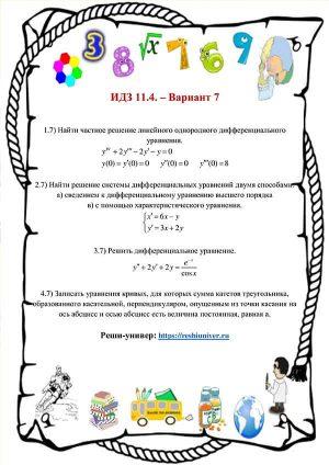 Зд-idz 11.4_V-7 Рябушко