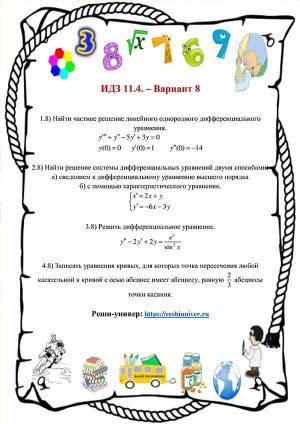 Зд-idz 11.4_V-8 Рябушко
