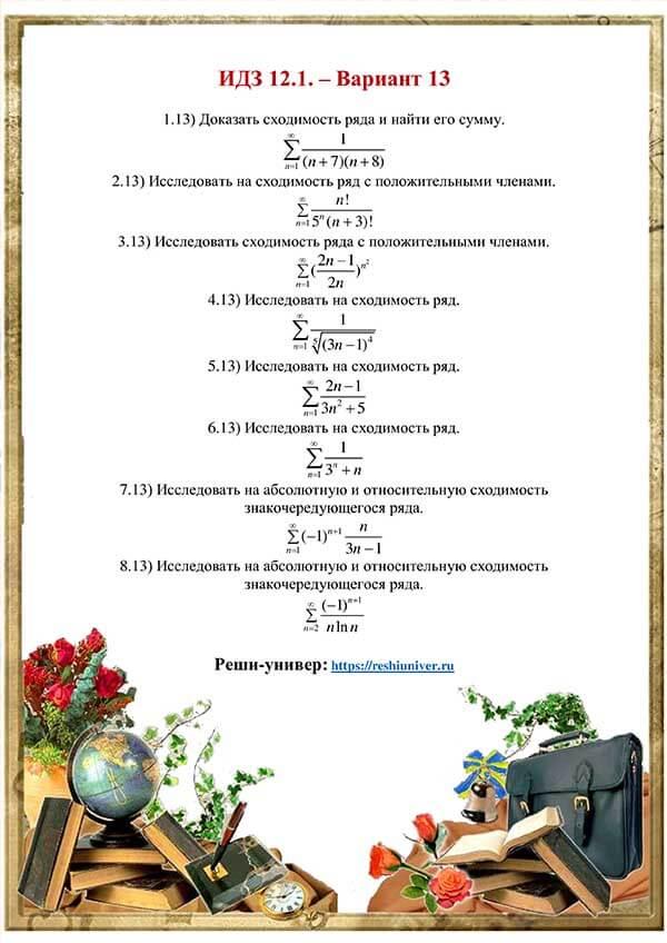 Зд-idz 12.1_V-13 Рябушко