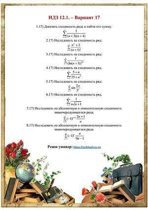 Зд-idz 12.1_V-17 Рябушко