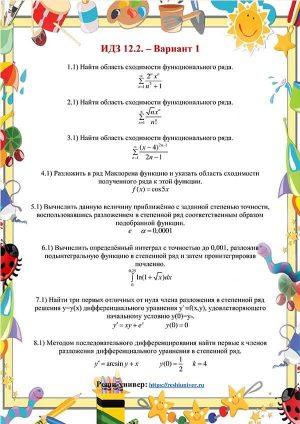 Зд-idz 12.2_V-1 Рябушко