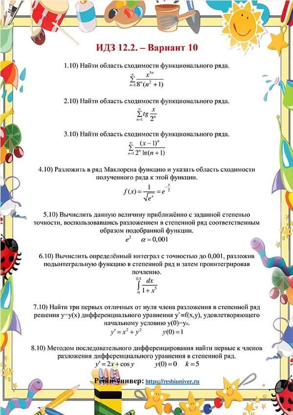Зд-idz 12.2_V-10 Рябушко