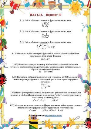 Зд-idz 12.2_V-13 Рябушко