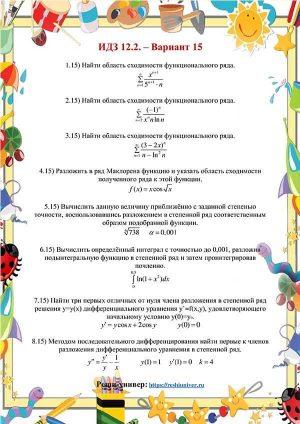 Зд-idz 12.2_V-15 Рябушко