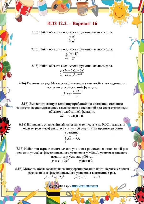 Зд-idz 12.2_V-16 Рябушко