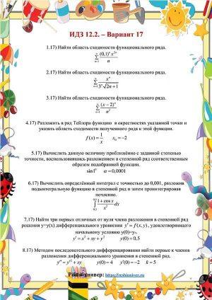 Зд-idz 12.2_V-17 Рябушко