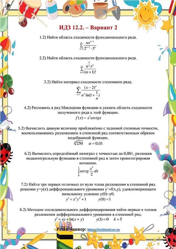 Зд-idz 12.2_V-2 Рябушко