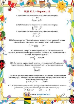 Зд-idz 12.2_V-20 Рябушко