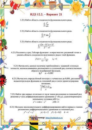 Зд-idz 12.2_V-21 Рябушко