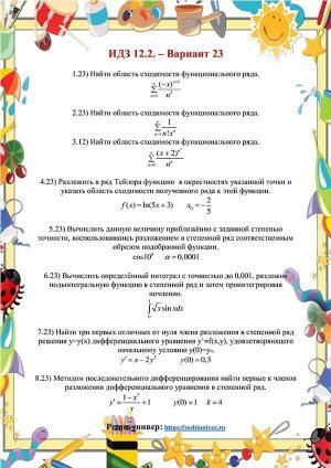 Зд-idz 12.2_V-23 Рябушко
