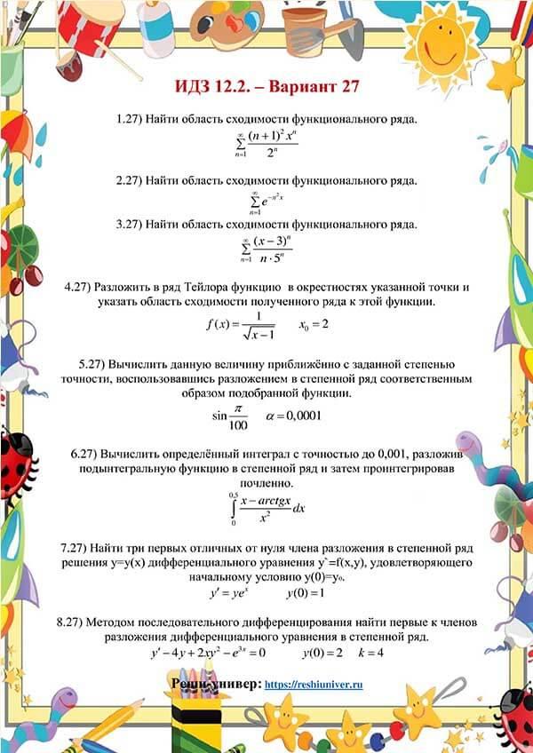 Зд-idz 12.2_V-27 Рябушко