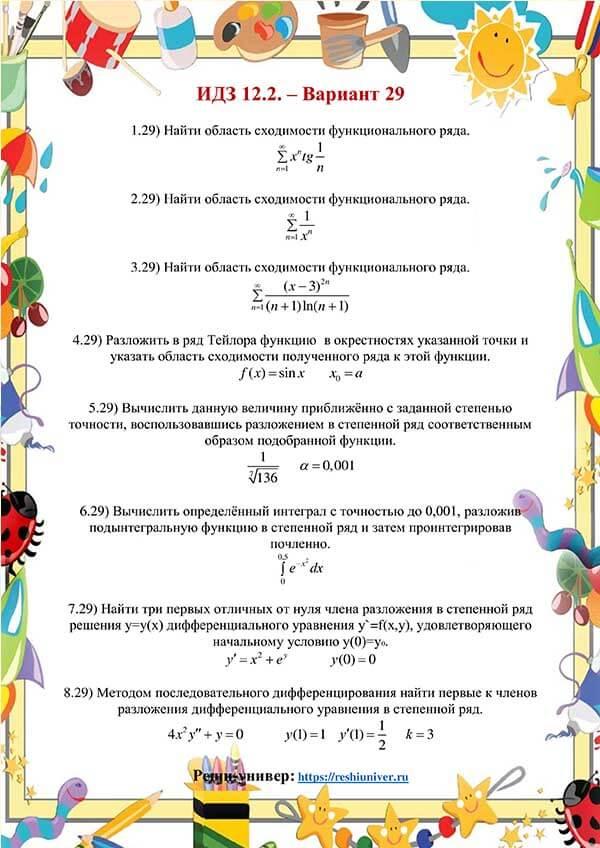Зд-idz 12.2_V-29 Рябушко