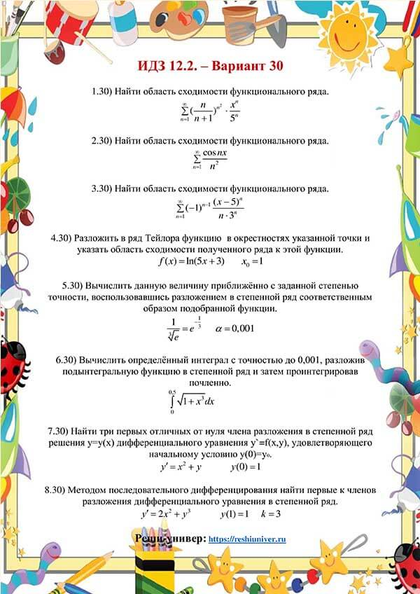 Зд-idz 12.2_V-30 Рябушко