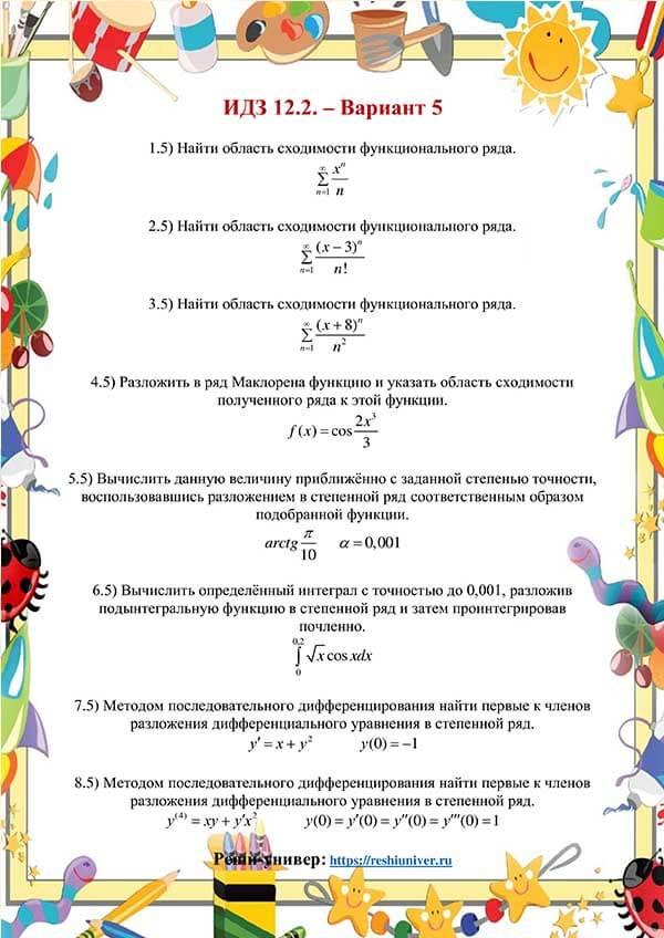 Зд-idz 12.2_V-5 Рябушко