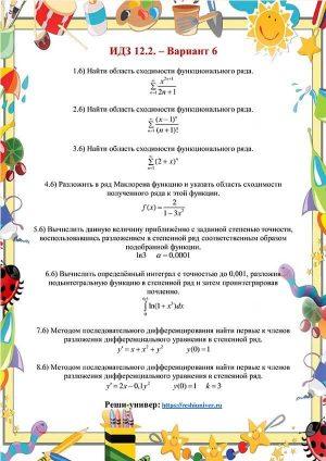 Зд-idz 12.2_V-6 Рябушко