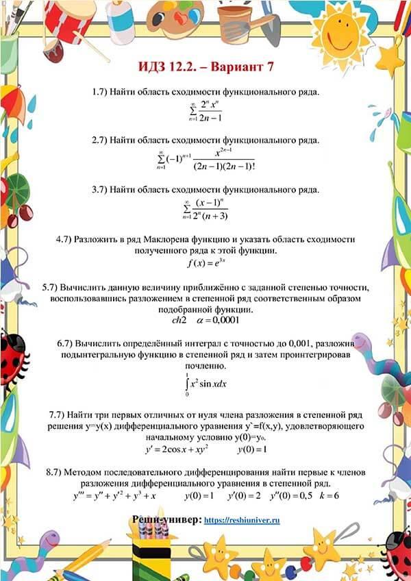 Зд-idz 12.2_V-7 Рябушко