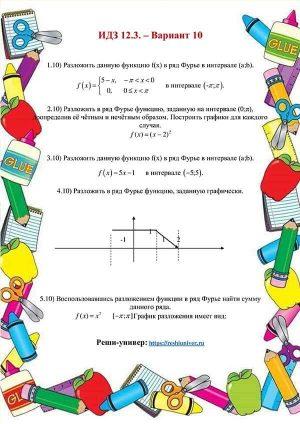 Зд-idz 12.3_V-10 Рябушко