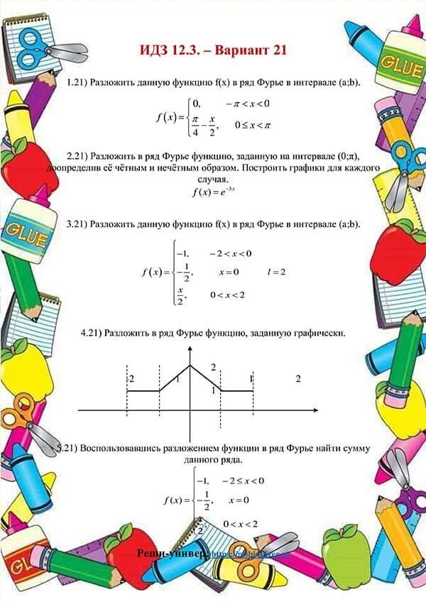 Зд-idz 12.3_V-21 Рябушко