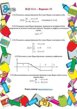 Зд-idz 12.3_V-23 Рябушко