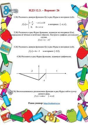 Зд-idz 12.3_V-26 Рябушко