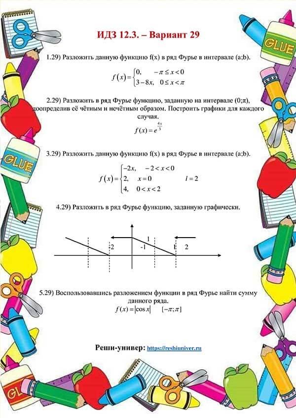 Зд-idz 12.3_V-29 Рябушко