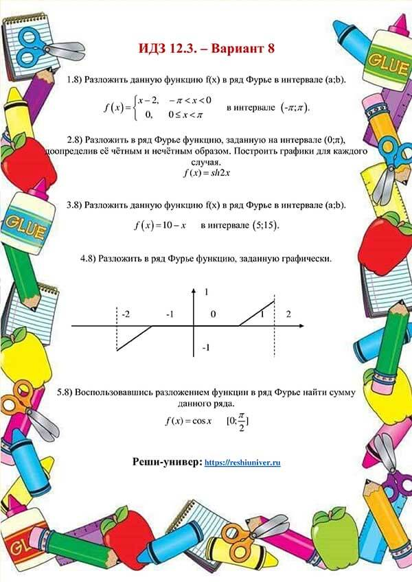 Зд-idz 12.3_V-8 Рябушко