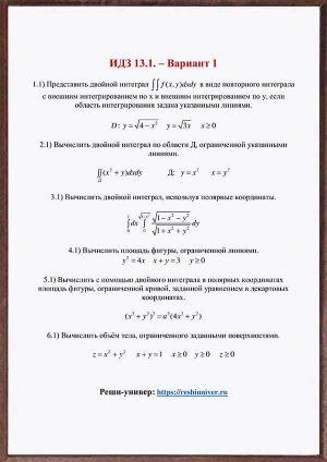 Зд-idz 13.1_V-1 Рябушко